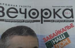 Неизвестные за деньги распространяют бесплатные спецвыпуски «Вечорки»