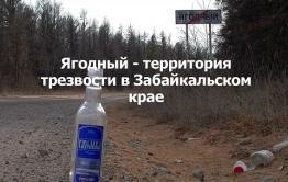 «Вечорка ТВ»: Забайкалье — зона трезвости