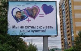 В Чите разместили баннеры с медиамагнатом Любиным и предпринимателем Дяхтеруком в сердечках