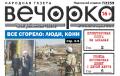 Почта России 1 и 9 мая не работает, «Вечорка» выходит строго по графику
