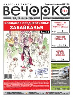 """""""Вечорка"""", № 46: Ковидное средневековье Забайкалья"""