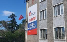 Избирком Забайкалья озвучил итоги голосования по поправкам в Конституцию