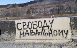 Оппозиция хотела провести пикет в поддержку Навального напротив здания ФСБ в Чите. Им отказали, отправив в местный гайд-парк.