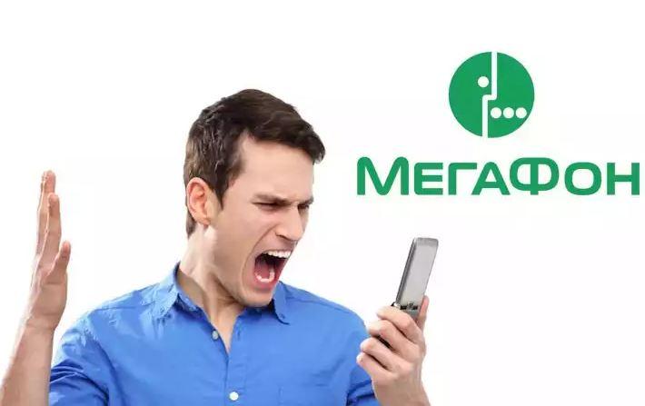 Клиенты «Мегафона» в Забайкалье жалуются на сбой, вогнавший их в минус