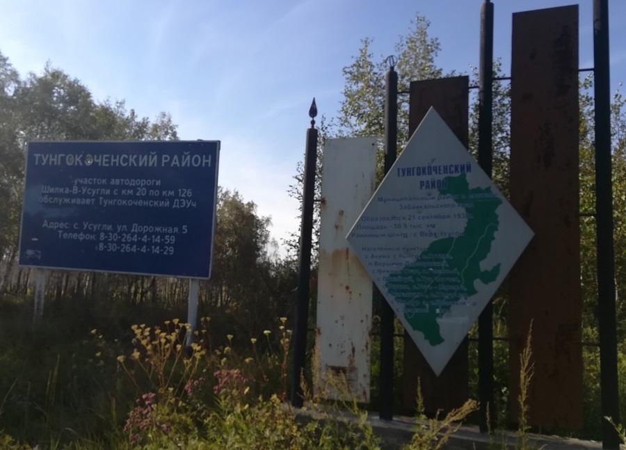 Операторы сотовой связи не могут обеспечить связью Тунгокоченский район