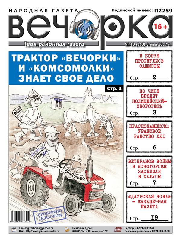 «Вечорка» № 18: почему надо подписываться на «Вечорку», фашисты в Борзе, пожары в Семиозерье и Гыршелуне