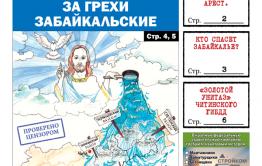 «Вечорка», № 30: Кара за грехи забайкальские, «Золотые унитазы» читинского ГИБДД и срок для детоубийцы