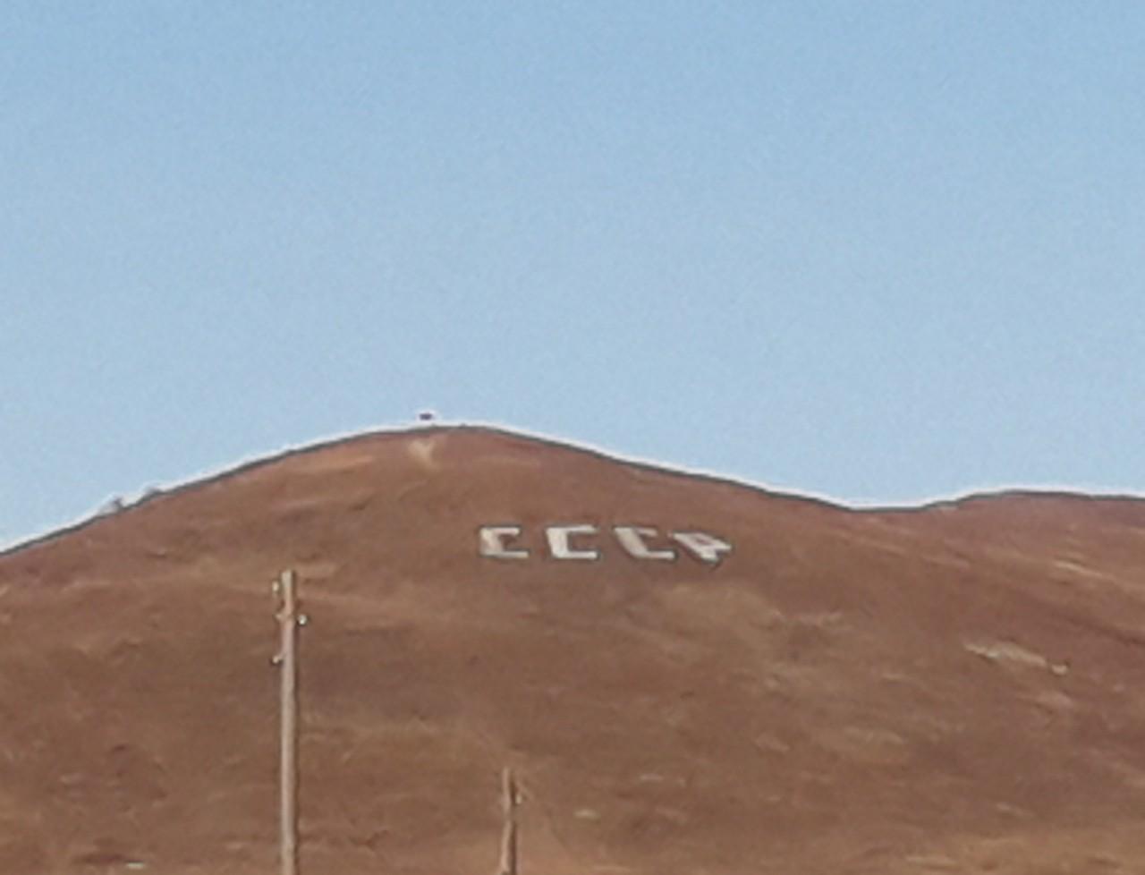 На сопке в урановом Краснокаменске вновь проявилась огромная надпись – СССР