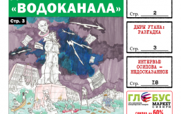 Вечорка, № 33: Дерьмовая услуга водоканала, разгадка утанских дыр и губернатор Козлов