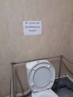 Туалет в доме культуры Улетовского района, где 16 июля проходит межрайонный форум активных граждан.