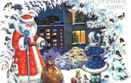Рожденным в СССР посвящается! «Вечорка» объявила сбор советских новогодних открыток