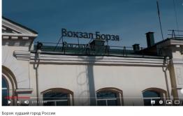 Варламов: «в Борзе не все так плохо, Чита местами хуже» (видео)