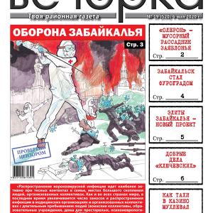 «Вечорка» №19: Оборона Забайкалья, мухлевщик Тахи и Забайкальск-Фуроград
