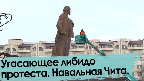 Акция в поддержку Навального в Чите. Угасающее либидо протеста.