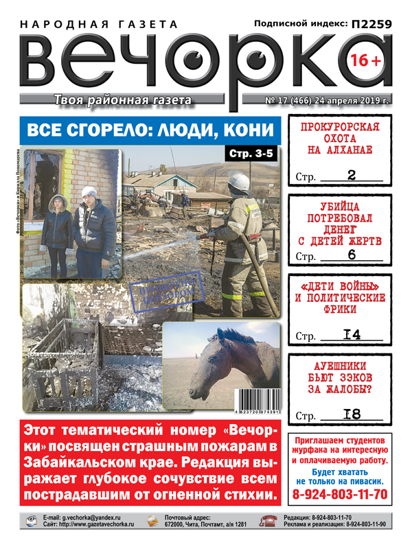 PDF-версия «Вечорки» №17: сгоревшее Забайкалье и прокурорские охоты на Алханае