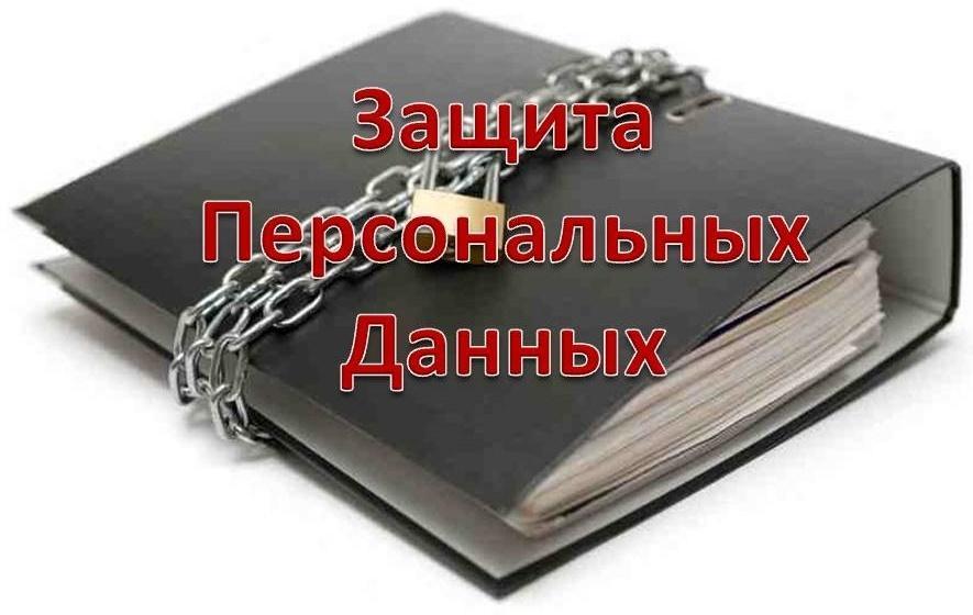 Администрацию Забайкальского района обязали удалить из соцсетей и мессенджеров персональные данные первоклассников