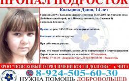 В Новокручининске пропала 14-летняя Дарья Кольцова