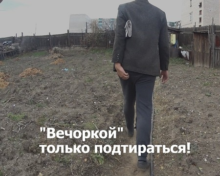 Очередная грязная атака на «Вечорку» — неизвестный ей подтерся (Видео)