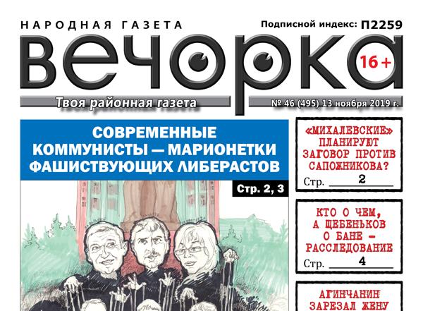 «Вечорка» № 46: Государство и революция, заговор против Сапожникова и что рассказал «Вечорке» Шамсутдинов – старший