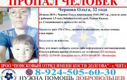 Женщина с 1,5 годовалым ребенком пропала без вести в Чите