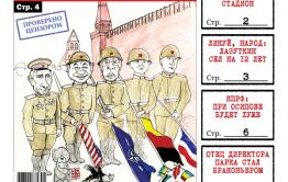 PDF-версия «Вечорки» № 19: Лазуткин сел, Гайдук – губернатор и истинная цена Победы!