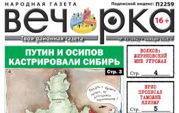 «Вечорка» № 45: как Путин кастрировал Сибирь, а новый врио таможне клизму прописал