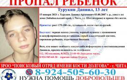 Шестиклассник пропал 15 января в Чите