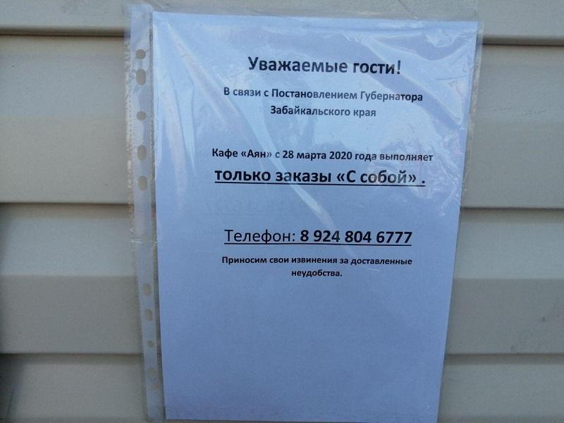 Популярные в Чите кафе «Аян» и «Звезда кочевника» закрылись на карантин и перешли на дистанционку