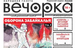 «Вечорка» № 19: «Олерон» - мусорный рассадник Заяблонья, Забайкальск стал фуроградом и как Тахи в казино мухлевал