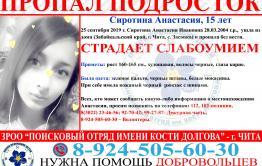 Страдающая слабоумием 15-летняя девушка пропала в Засопке