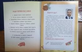 Патриотичный альбом для забайкальских первоклашек попал в руки «Вечорки»