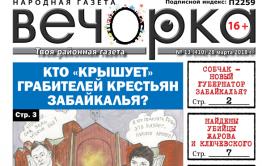 «Вечорка» № 13 (410): пожар в Кемерово, Собчак – губернатор ЗК, убийцы Жарова и Ключевского