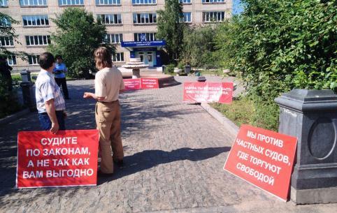 Сторонники забайкальца, обвиняемого в убийстве бомжа, устроили пикет около суда
