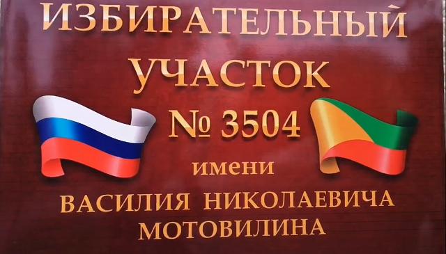 В Чернышевске торжественно открыли вывеску избирательного участка