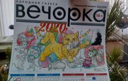 Календари от «Вечорки» - путевка в Новый год!