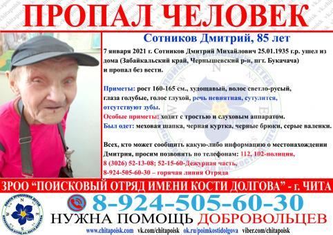В Забайкалье без вести пропал 85-летний дед