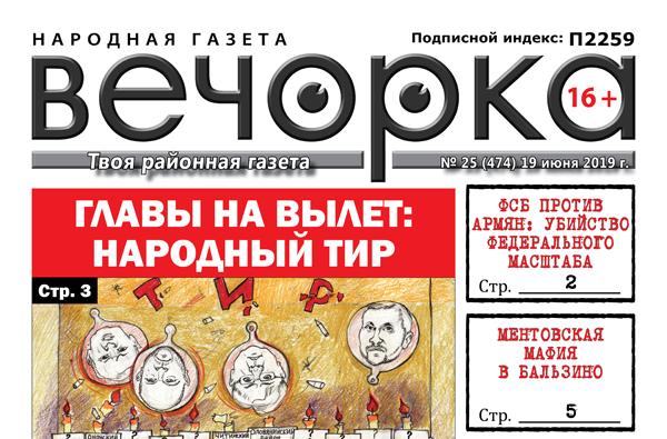 «Вечорка» №25: Очередной глава на вылет, ФСБ против армян и полицейская мафия в Бальзино