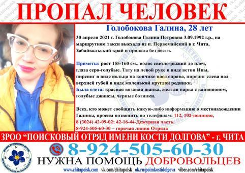 Девушка, ехавшая на маршрутке из п. Первомайский в Читу, пропала без вести