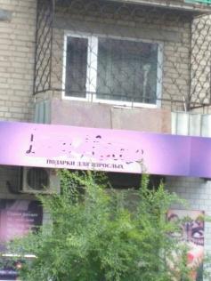 Секс-шоп возле одной из школ Читы, 24 июня 2019 г.