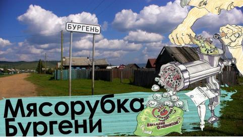 «Вечорка ТВ»: Мясорубка Бургени