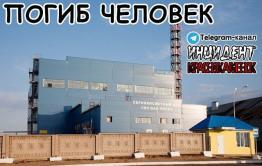 Рабочий погиб на заводе ППГХО после падения с высоты