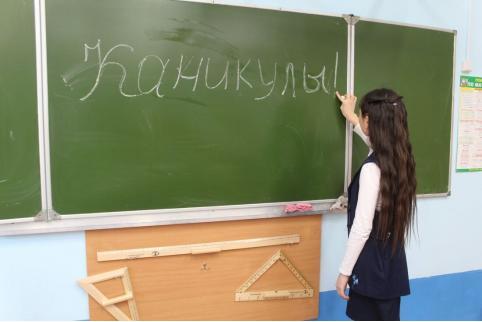 Забайкальские школьники могут выйти на каникулы раньше обычного