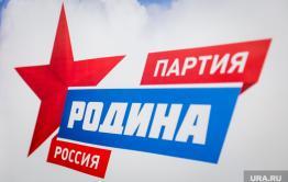 Забайкальское отделение партии «Родина» поддержало Осипова