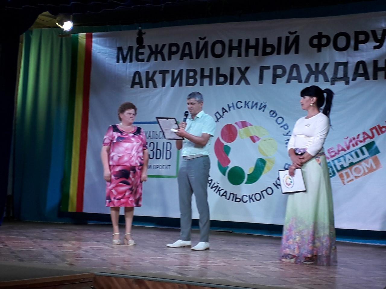 Гражданский форум - путь к возрождению Забайкалья?