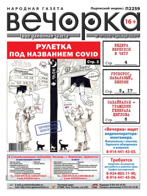 «Вечорка»№ 43: Ковидная рулетка, вернувшийся в Читу Ведера и уроборос российской экономики