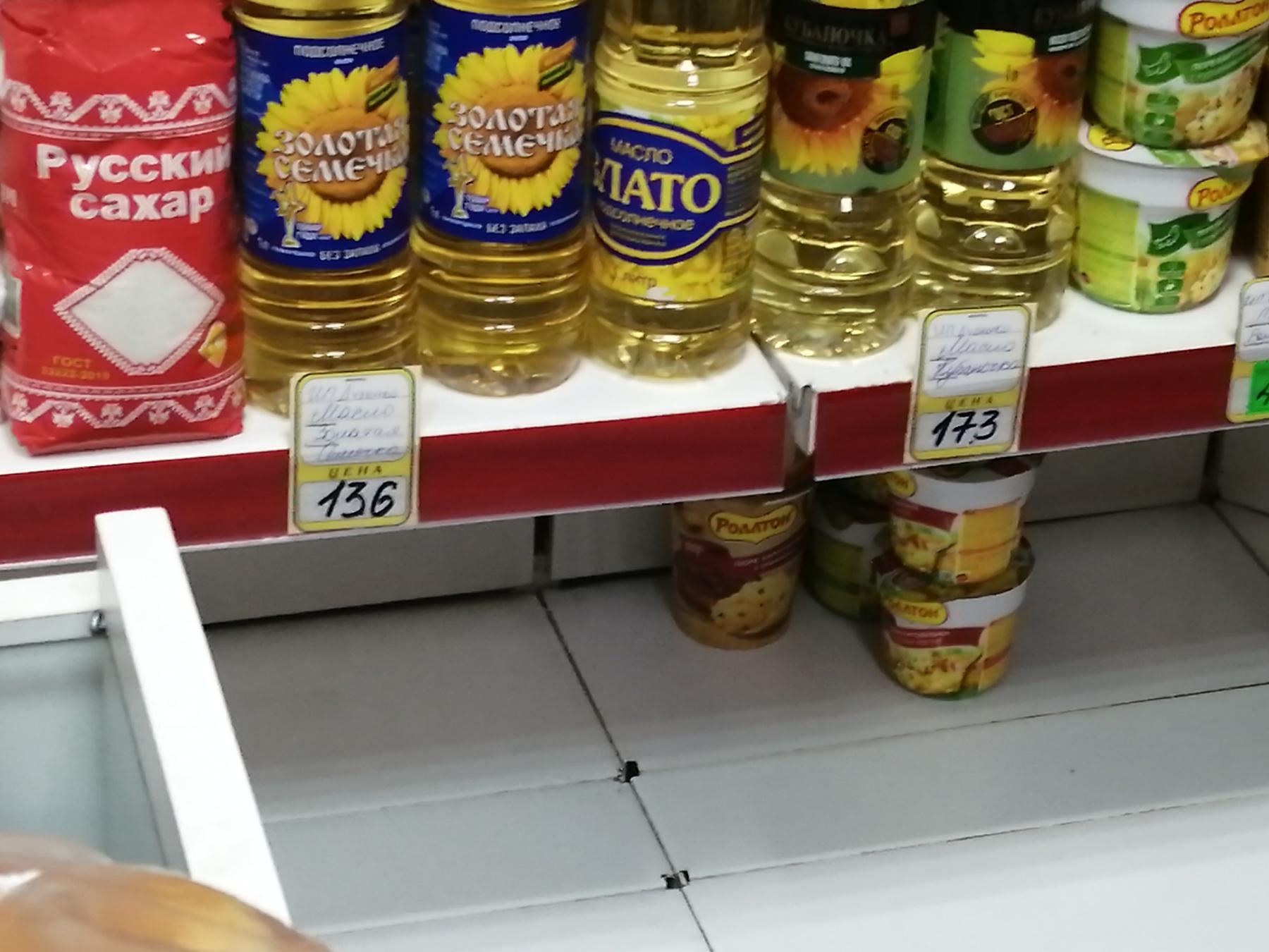 Кто там говорил, что цены не растут в Забайкалье? Цена на растилку колеблется от 136 до 173 рублей! Чита. 27.04.2021.