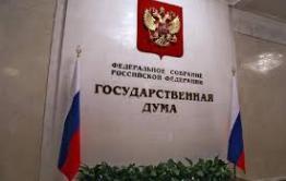 Депутаты предложили штрафовать чиновников за неуважение к народу