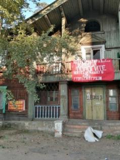 Чита, 14 июля. Жители общежития Курнатовского, 74 просят врио о помощи