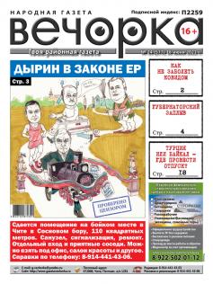 """""""Вечорка"""" №24 - Дырин в законе ЕР и отравленная Хила"""