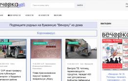 «Вечорка» обновила дизайн своего сайта – просто и надежно, как автомат Калашникова